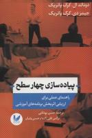 پیاده سازی چهار سطح (راهنمای عملی برای ارزیابی اثربخش برنامه های آموزشی)