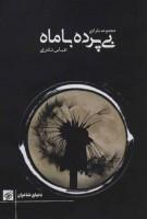 بی پرده با ماه (مجموعه نثر ادبی)