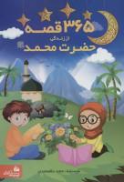 365 قصه از زندگی حضرت محمد (ص)