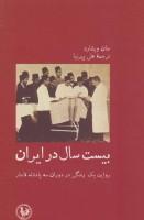 بیست سال در ایران (روایت یک زندگی در دوران سه پادشاه قاجار)