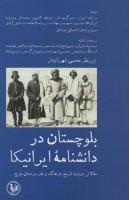 بلوچستان در دانشنامه ایرانیکا:مقالاتی درباره تاریخ،فرهنگ و هنر مردمان بلوچ