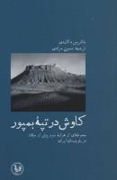 کاوش در تپه بمپور (محوطه ای از هزاره سوم پیش از میلاد در بلوچستان ایران)