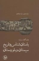 هشت گفتار درباره باستان شناسی و تاریخ سیستان و بلوچستان