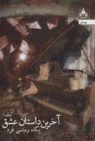آخرین داستان عشق (2جلدی)