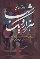 داستانهای هزار و یک شب (3جلدی)