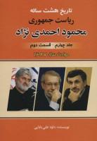 تاریخ هشت ساله ریاست جمهوری محمود احمدی نژاد 4 (قسمت دوم)،(حوادث سال 1387)