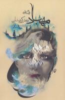 مهباد دختر کردستان (ادبیات برتر،رمان116)