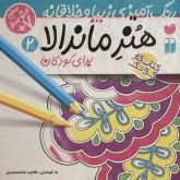 هنر ماندالا برای کودکان 2:سطح متوسط (رنگ آمیزی زیبا و خلاقانه)