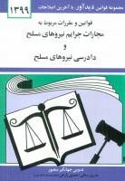 قوانین و مقررات مربوط به مجازات جرایم نیروهای مسلح و دادرسی نیروهای مسلح 1399