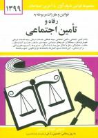 قوانین و مقررات مربوطه به رفاه و تامین اجتماعی 1399