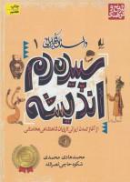 داستان فکر ایرانی 1(سپیده دم اندیشه)