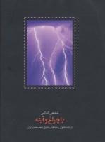 با چراغ و آینه (در جستجوی ریشه های تحول شعر معاصر ایران)