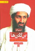 بن لادن ها (داستان زندگی و ثروت یک خاندان)