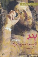 پدر (نمایشنامه های برتر جهان59)