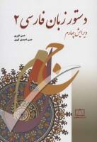 دستور زبان فارسی 2