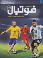 دایره المعارف مصور فوتبال (گلاسه)