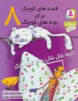 قصه های کوچک برای بچه های کوچک 8 (گربه خال خالی و 4 قصه دیگر)،(گلاسه)