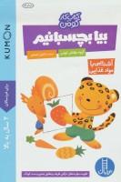 بیا بچسبانیم:آشنایی با مواد غذایی (کتاب کار کومن)،(گلاسه)
