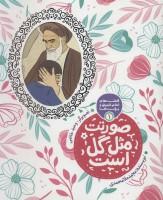 قصه های امام خمینی و بچه ها 1 (صورتت مثل گل است)،(گلاسه)