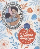 قصه های امام خمینی و بچه ها 3 (از مدرسه سرخ پوست ها)،(گلاسه)