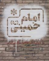 امام خمینی (ره) بنیان گذار انقلاب اسلامی ایران