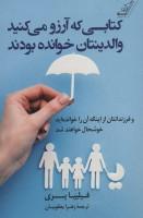 کتابی که آرزو می کنید والدینتان خوانده بودند و فرزندانتان از اینکه آن را خوانده اید خوشحال خواهند شد