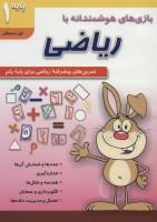 بازی های هوشمندانه با ریاضی 1 (تمرین های پیشرفته ریاضی برای پایه یکم:اول دبستان)