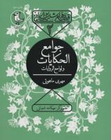 قصه های شیرین ایرانی 2 (جوامع الحکایات و لوامع الروایات)