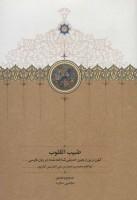 طبیب القلوب (کهن ترین اربعین حدیثی شناخته شده در زبان فارسی)