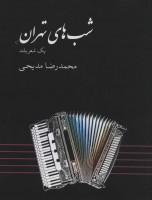 شب های تهران (یک شعر بلند)
