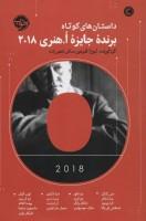 داستان های کوتاه برنده جایزه ا.هنری 2018