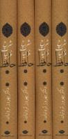 شرح غزلیات حافظ ثروتیان (4جلدی،باقاب)