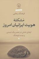 مشکله هویت ایرانیان امروز:ایفای نقش در عصر یک تمدن و چند فرهنگ