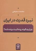 نبرد قدرت در ایران (چرا و چگونه روحانیت برنده شد؟)