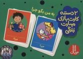 بسته 2 دسته کارت بازی مهارت زندگی:به من بگو چرا (باجعبه)