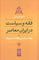 فقه و سیاست در ایران معاصر (فقه سیاسی و فقه مشروطه)