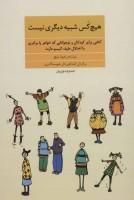 هیچ کس شبیه دیگری نیست:کتابی برای کودکان و نوجوانانی که خواهر یا برادری با اختلال طیف اتیسم دارند