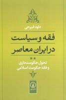 فقه و سیاست در ایران معاصر:تحول حکومت داری و فقه حکومت اسلامی