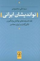 نواندیشان ایرانی (نقد اندیشه های چالش برانگیز و تاثیرگذار در ایران معاصر)