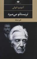 تریستانو می میرد (ادبیات مدرن جهان،چشم و چراغ114)