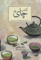کتاب چای (فلسفه حضور چای در فرهنگ،تمدن و اجتماع شرقی)