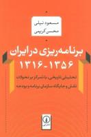 برنامه ریزی در ایران (1356-1316)،(تحلیلی تاریخی،با تمرکز بر تحولات نقش و جایگاه سازمان برنامه و…)