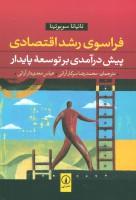 فراسوی رشد اقتصادی (پیش درآمدی بر توسعه پایدار)