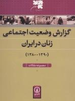 گزارش وضعیت اجتماعی زنان در ایران (1390-1380)،(مجموعه مقالات)