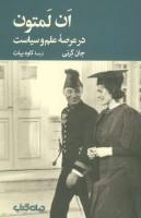 ان لمتون (در عرصه علم و سیاست)،(جستارها13)
