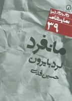 مانفرد (دور تا دور دنیا،نمایشنامه39)