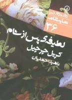 لطیفه ی پس از شام (دور تا دور دنیا،نمایشنامه36)