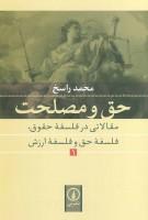 حق و مصلحت 1 (مقالاتی در فلسفه حقوق،فلسفه حق و فلسفه ارزش)