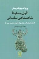 افول و سقوط شاهنشاهی ساسانی (اتحادیه ساسانی-پارتی و فتح ایران به دست عرب ها)