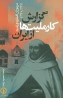 گزارش کار ملیت ها از ایران (در دوران افشاریه و زندیه 1729-1747)